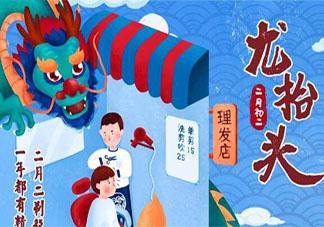 二月二龙抬头的温馨祝福语句子2020 龙头节到了的精选祝福语文案说说