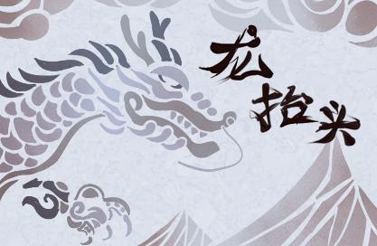 二月二龙抬头的传说故事 龙抬头的节日来源故事