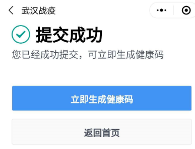 武汉健康码在哪 武汉健康码申请入口