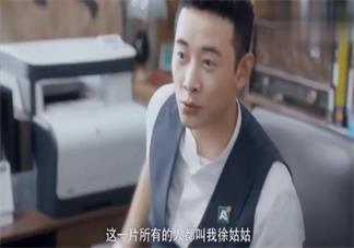 安家徐文昌为什么叫姑姑 为什么安家员工都喊徐文昌姑姑
