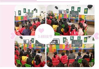幼儿园关于妇女节的活动简讯2020 幼儿园妇女节的主题活动简报四篇