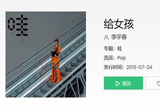 李宇春《给女孩》的歌词是什么 《给女孩》完整版歌词在线听歌