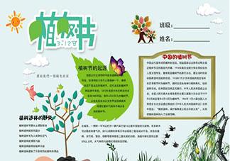2020植树节好看简单的手抄报图片大全 小学生植树节有意义的手抄报模板