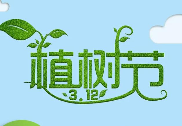 2020植树节简短祝福语 植树节祝福句子大全