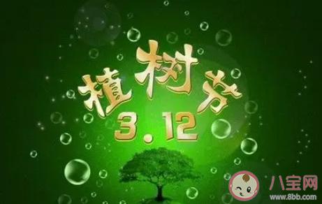 2020植树节祝福语十个字 植树节快乐的简短句子