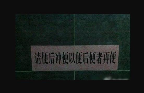 中文汉字有多博大精深 请便后冲便以便后便者再便