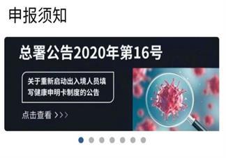 回国人员如何填写健康申报表 中国入境健康申报表怎么填写