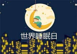 3.21世界睡眠日宣传标语口号大全  世界睡眠日宣传标语文案句子