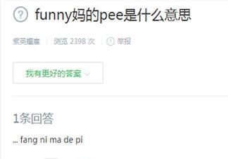 网络用语funny mud pee是什么意思 funny mud pee梗的出处是什么