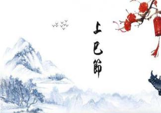 三月三为什么叫上巳节  三月三上巳节的习俗有哪些