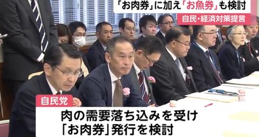 日本考虑发行肉票和鱼票 肉票和鱼票有什么用