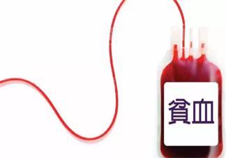 宝宝出现贫血的原因是什么 怎么有效给孩子进行补血