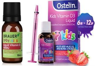 怎么给孩子选择维生素D 维生素D和维生素D3有什么差别