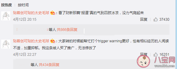 trigger warning意思是什么?trigger warning的用法