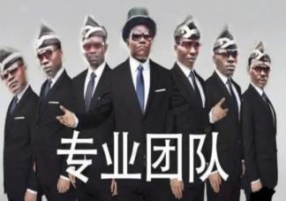 黑人抬棺的背景音乐叫什么  黑人抬棺材是什么歌
