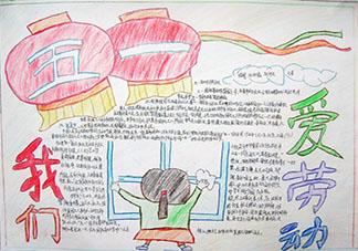 2020小学生五一劳动节有意义的手抄报图片 2020小学生劳动节简单手抄板模板大全
