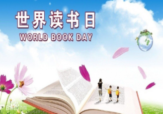 2020世界读书日是哪一天 每天阅读有什么好处