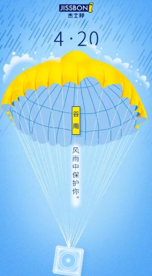 2020谷雨文案海报合集 谷雨各品牌创意海报