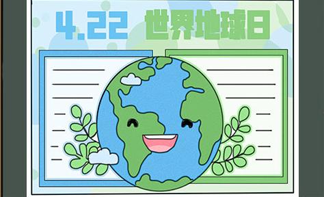 2020世界地球日手抄报图片简单漂亮 世界地球日手抄报大全