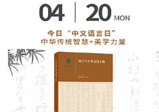 2020中文语言日的由来是什么 2020中文语言日起源含义介绍