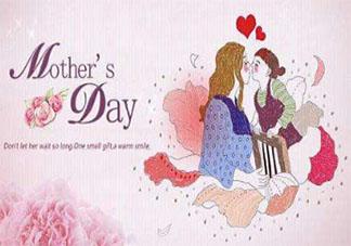 2020母亲节送给妈妈的微信祝福语怎么发 2020母亲节给妈妈的祝福语句子大全