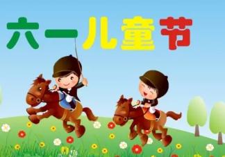 2020儿童节简短祝福语大全  关于儿童节温馨祝福语