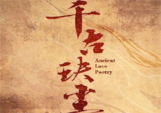 《千古玦尘》是根据什么小说改编的 《千古玦尘》原著小说什么