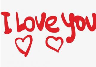 我爱你的高级表达方式有哪些 高级表达我爱你的句子大全