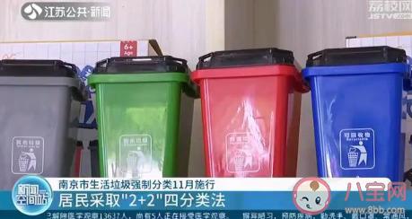 南京强制垃圾分类什么时候开始 南京生活垃圾强制分类标准