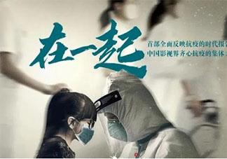 抗疫电视剧《在一起》讲述的是什么样的故事 《在一起》四单元剧情是什么