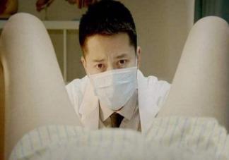 内检遇到男医生的概率大吗 孕妇内检遇到男医生怎么办