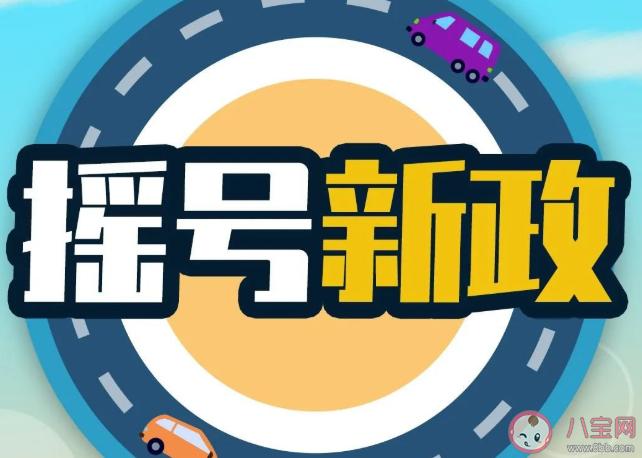 北京无车家庭积分规则 无车家庭积分怎么算