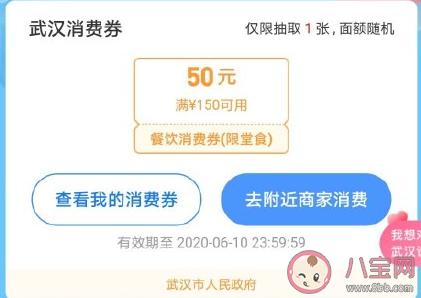 武汉消费券商场卷80在哪里用 80元消费券怎么用