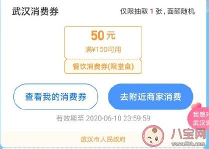 武汉消费券餐饮券50在那里用 50元餐饮券怎么使用