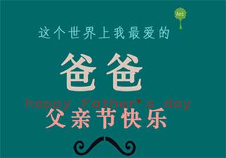 父亲节到了对父亲说的感恩的话 父亲节致父亲的感恩句子大全