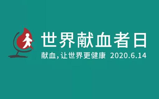 2020世界献血者日主题是什么 世界献血者日的主题海报