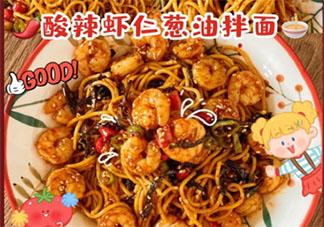 酸辣虾仁葱油拌面怎么做最好吃 酸辣虾仁葱油拌面做法介绍