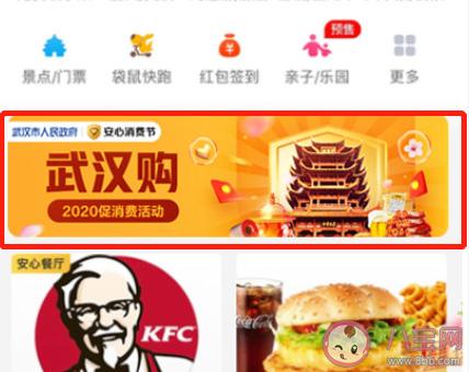 武汉消费券美团餐饮券怎么用 美团消费券怎么用