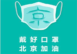 2020北京加油战胜疫情的正能量说说大全 2020北京加油抗击疫情的励志句子
