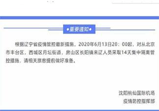 现在从北京回辽宁需要隔离吗 辽宁对来自北京人员如何管控