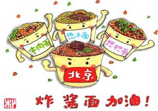 炸酱面加油北京加油挺住的文字说说 炸酱面加油抗击疫情稳住的句子