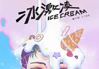 黄子韬新歌《冰激凌》歌词是什么 《冰激凌》完整版歌词在线听歌