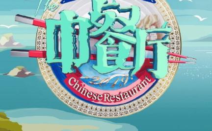 中餐厅第四季有赵丽颖吗 中餐厅第4季有虞书欣吗