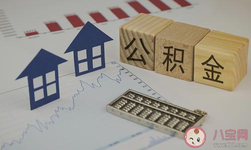 北京公积金怎么直接还贷 公积金直接还贷步骤流程