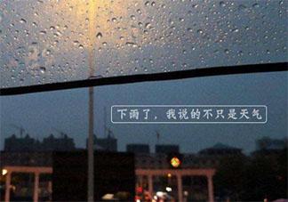 下雨天的晚上心情朋友圈说说语录 下雨天的晚上发什么说说好