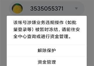 腾讯qq无故冻结账号是怎么回事 QQ账号被冻结是为什么