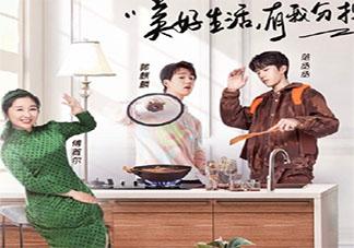 做家务的男人第二季有哪些嘉宾 做家务的男人第二季什么时候播