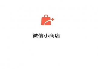 微信小商店怎么开通 微信小商店开通方法
