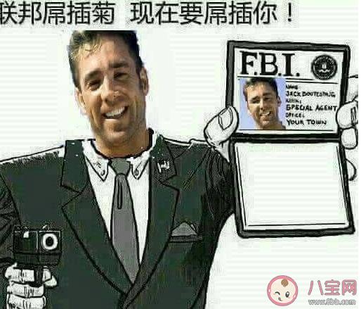FBI open the door什么意思什么梗 FBI open the door高清表情包图片
