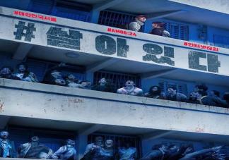 韩国丧尸片《活着》讲述了什么故事 《活着》可以在哪里看
